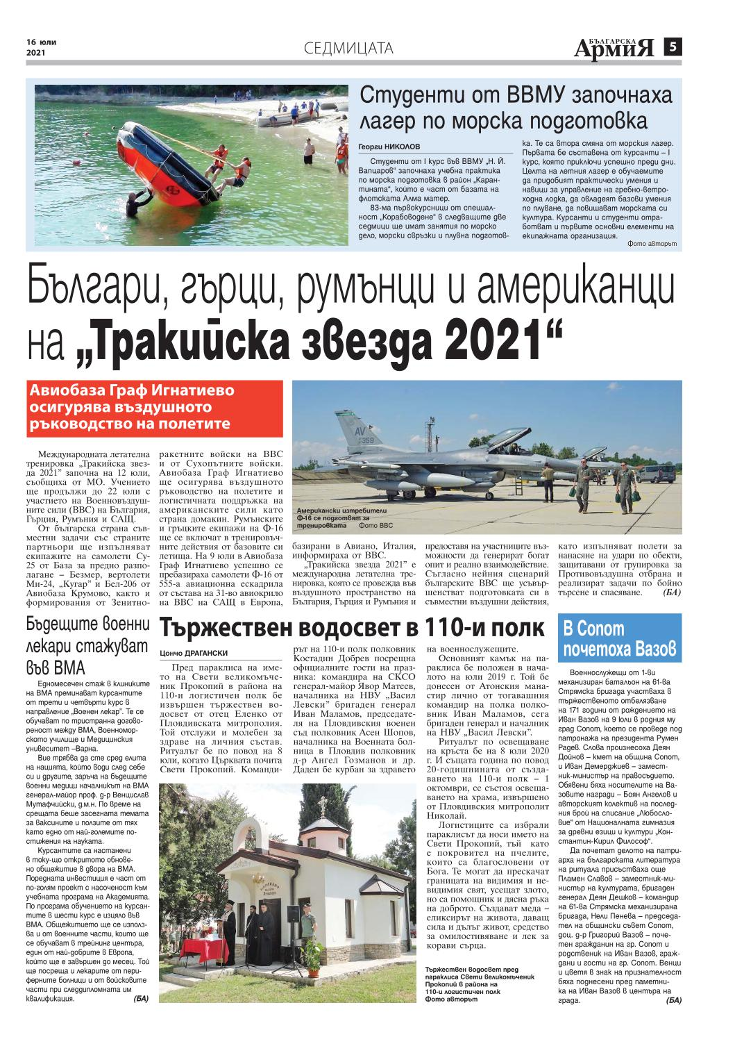 https://armymedia.bg/wp-content/uploads/2021/07/05.page1_-2.jpg