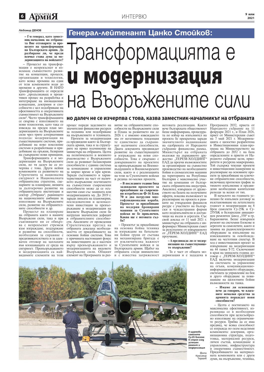 https://armymedia.bg/wp-content/uploads/2021/07/06.page1_-1.jpg