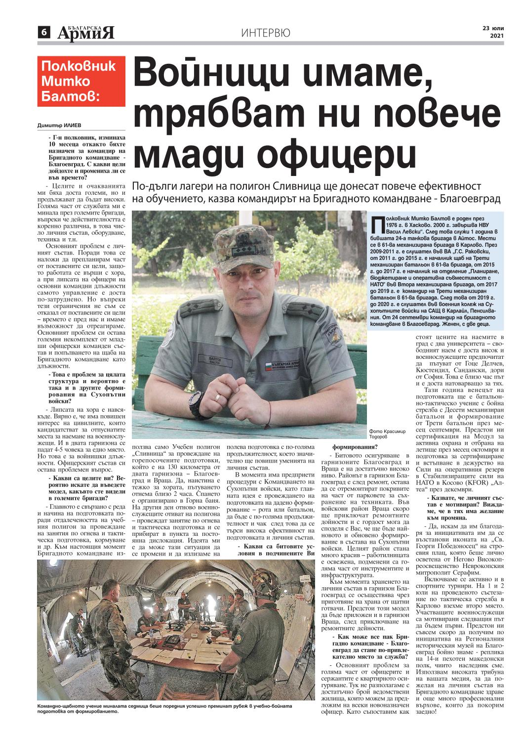 https://armymedia.bg/wp-content/uploads/2021/07/06.page1_-3.jpg