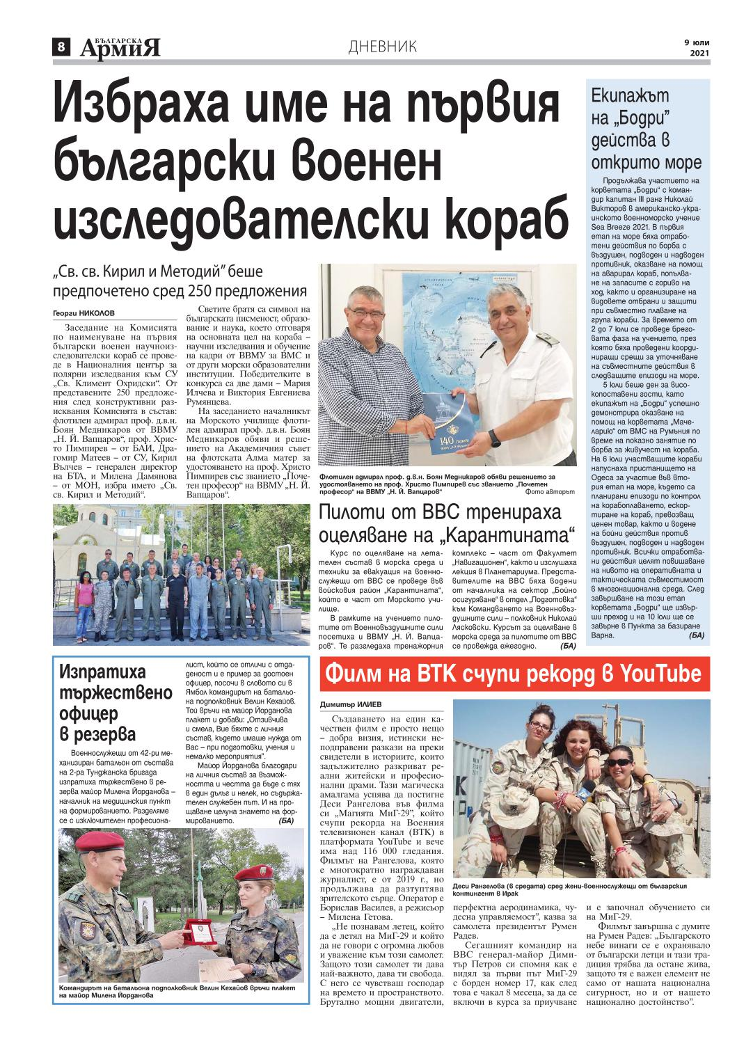 https://armymedia.bg/wp-content/uploads/2021/07/08.page1_-1.jpg