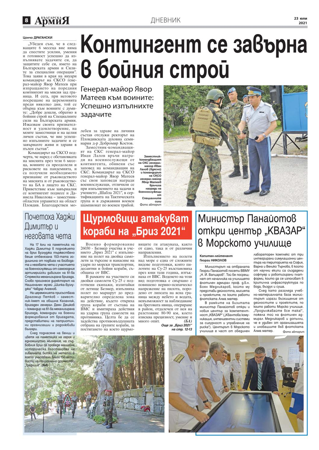 https://armymedia.bg/wp-content/uploads/2021/07/08.page1_-3.jpg