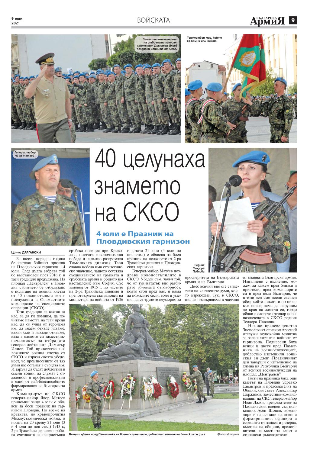 https://armymedia.bg/wp-content/uploads/2021/07/09.page1_-1.jpg