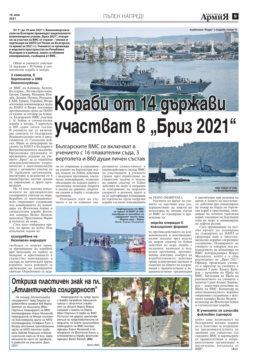 https://armymedia.bg/wp-content/uploads/2021/07/09.page1_-2.jpg