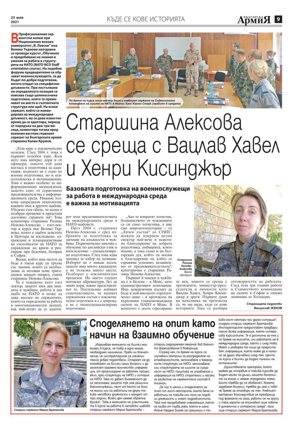 https://armymedia.bg/wp-content/uploads/2021/07/09.page1_-3.jpg