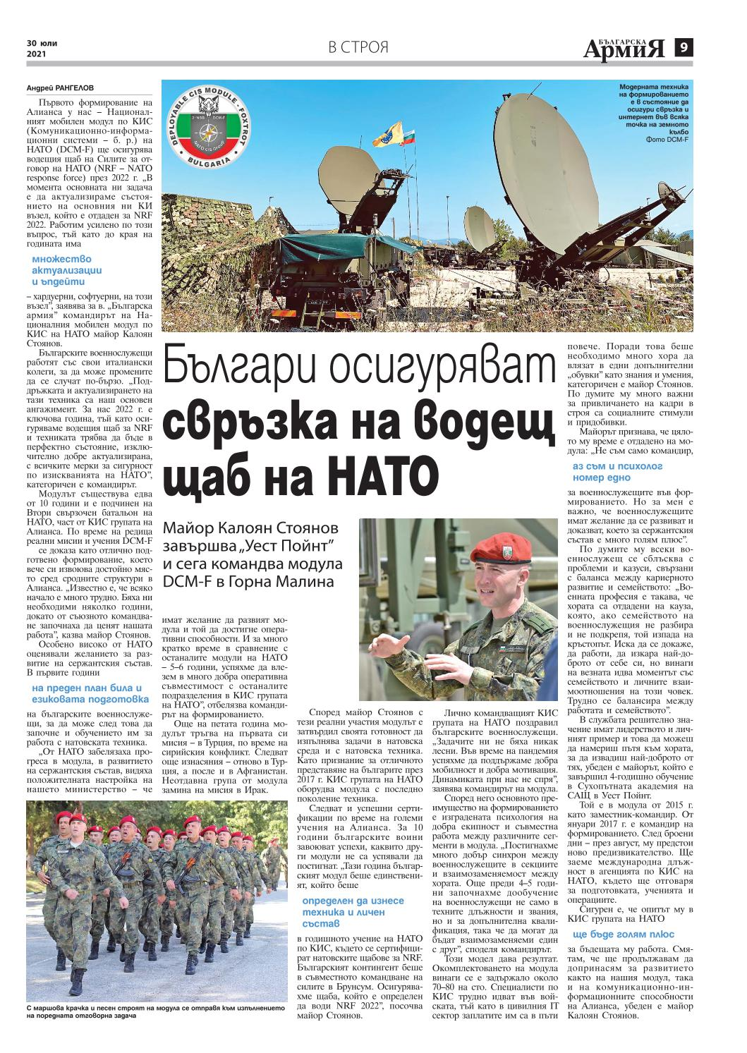 https://armymedia.bg/wp-content/uploads/2021/07/09.page1_-4.jpg