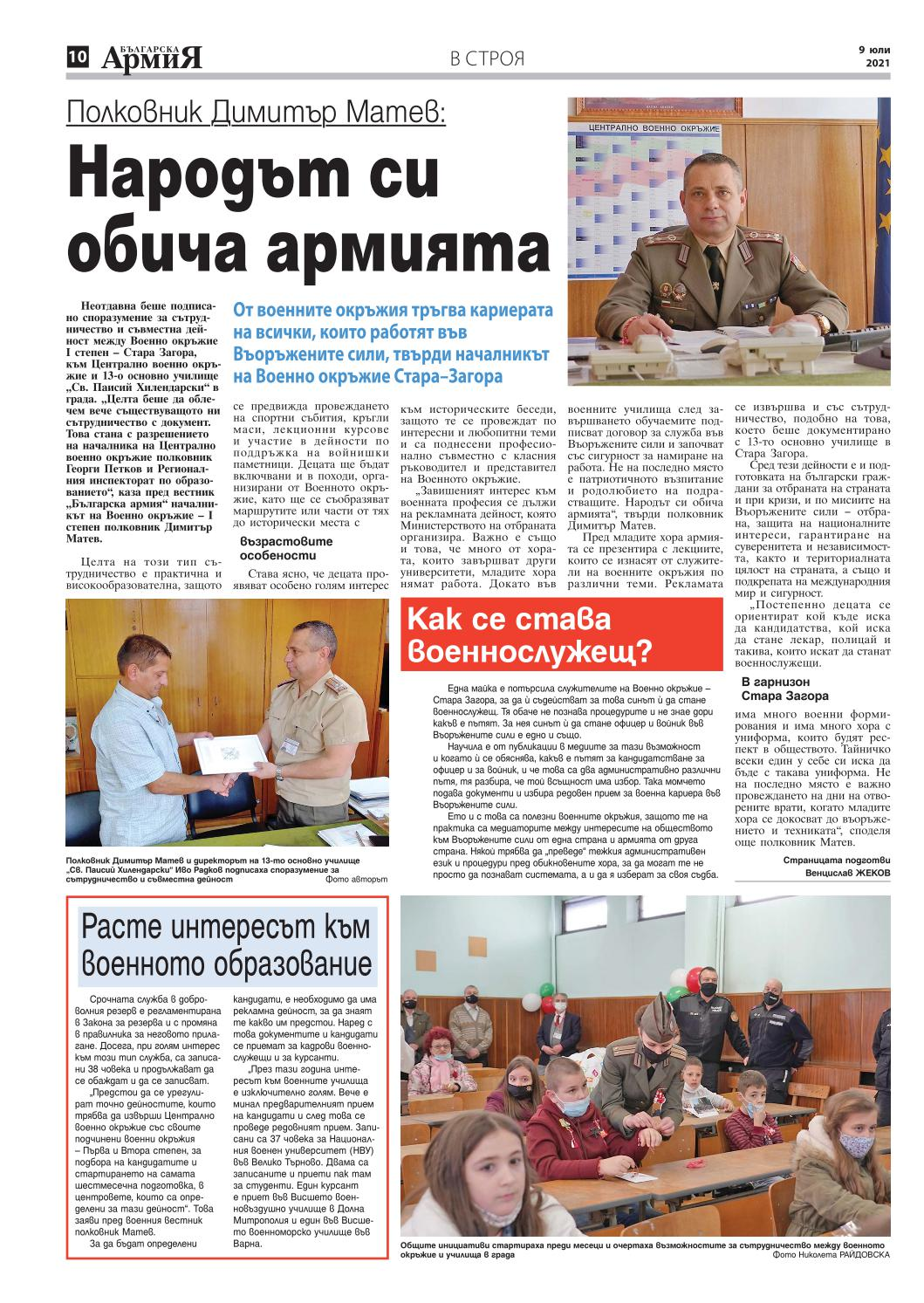https://armymedia.bg/wp-content/uploads/2021/07/10.page1_-1.jpg