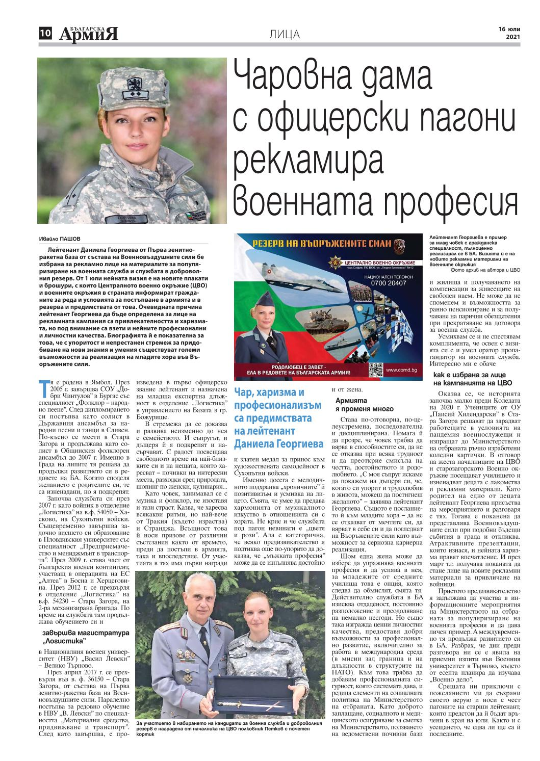 https://armymedia.bg/wp-content/uploads/2021/07/10.page1_-2.jpg