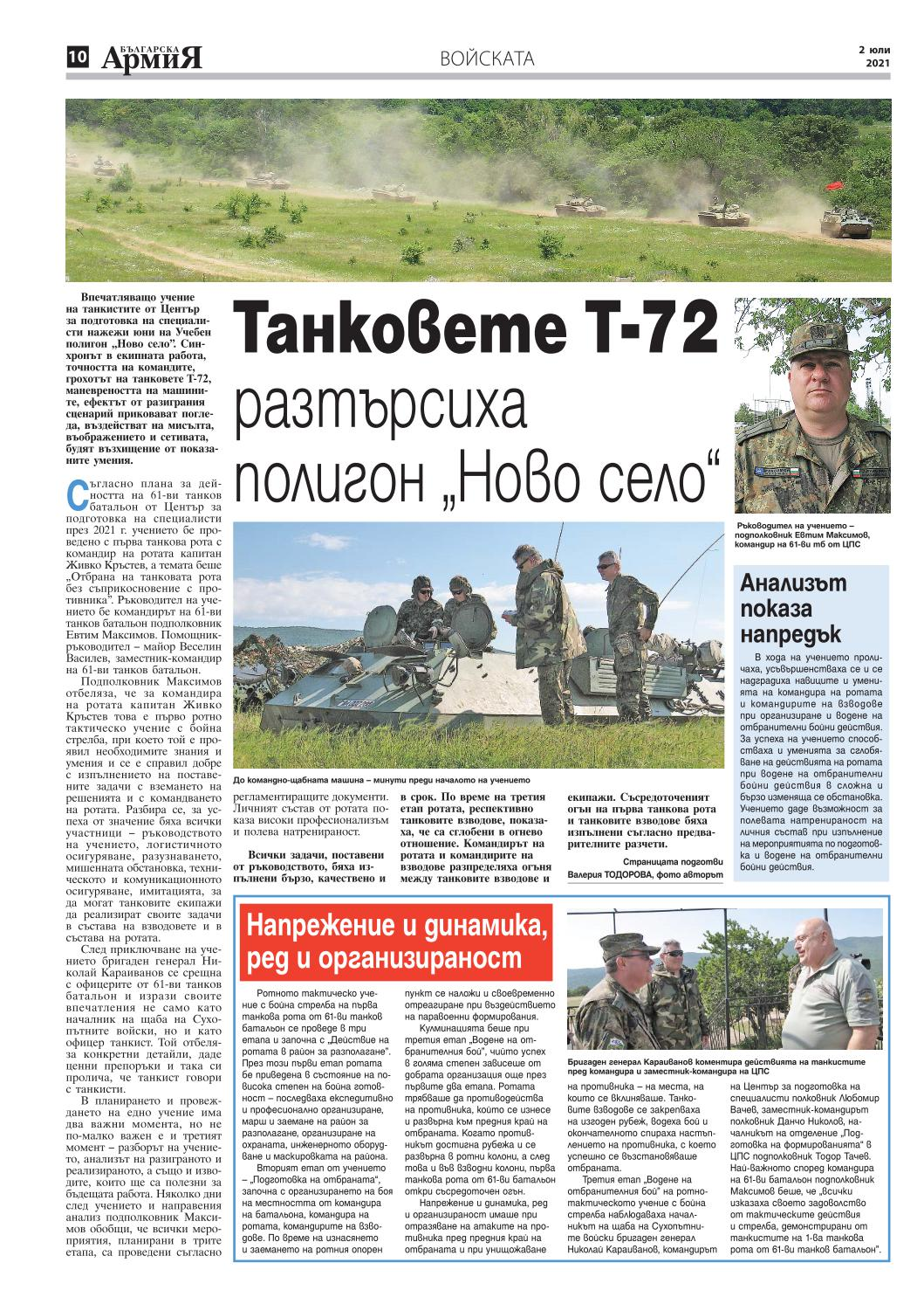 https://armymedia.bg/wp-content/uploads/2021/07/10.page1_.jpg