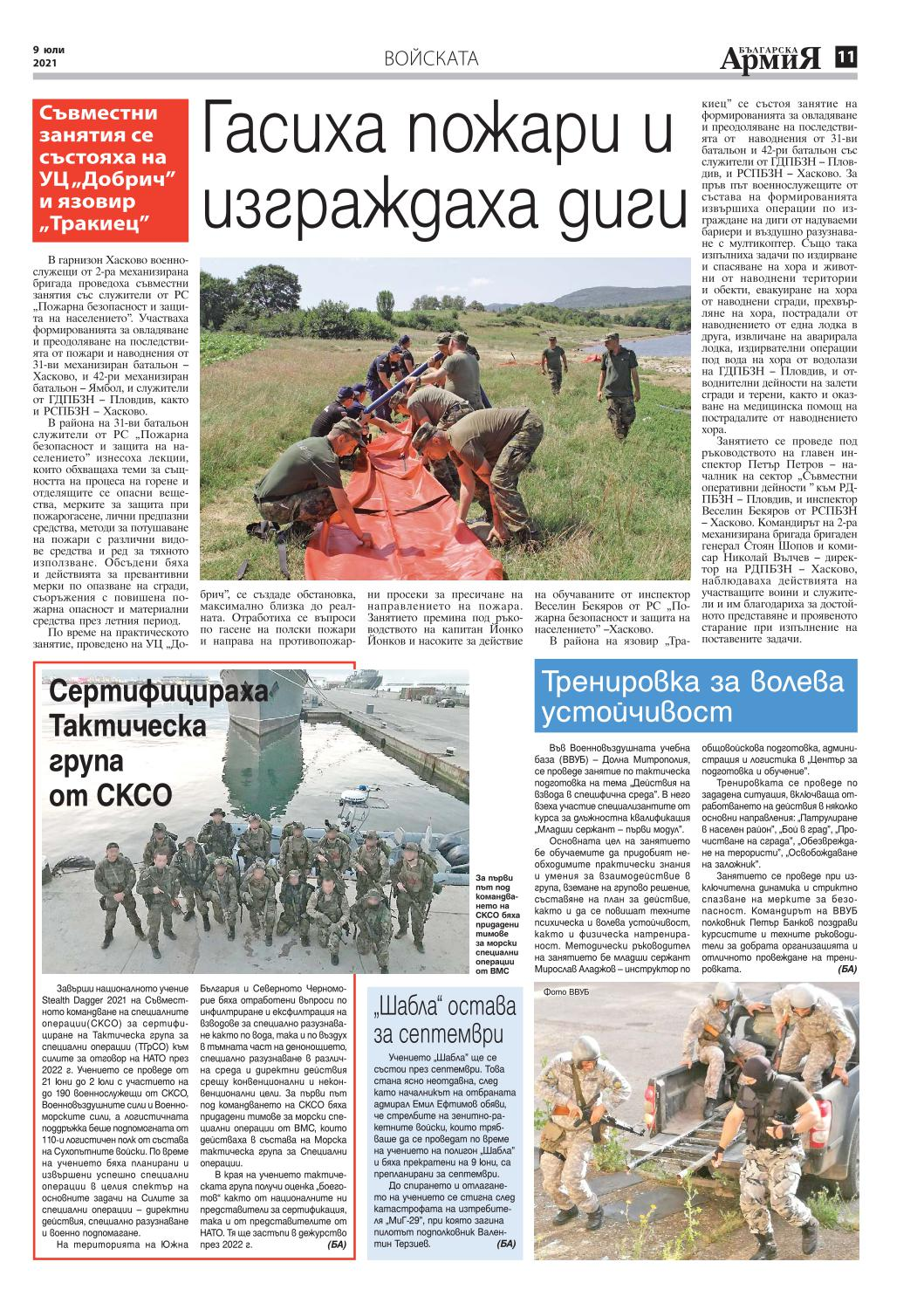 https://armymedia.bg/wp-content/uploads/2021/07/11.page1_-1.jpg