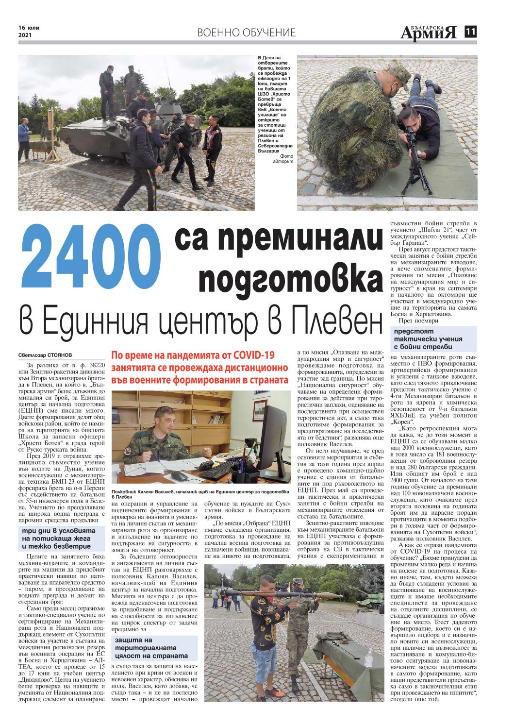 https://armymedia.bg/wp-content/uploads/2021/07/11.page1_-2.jpg