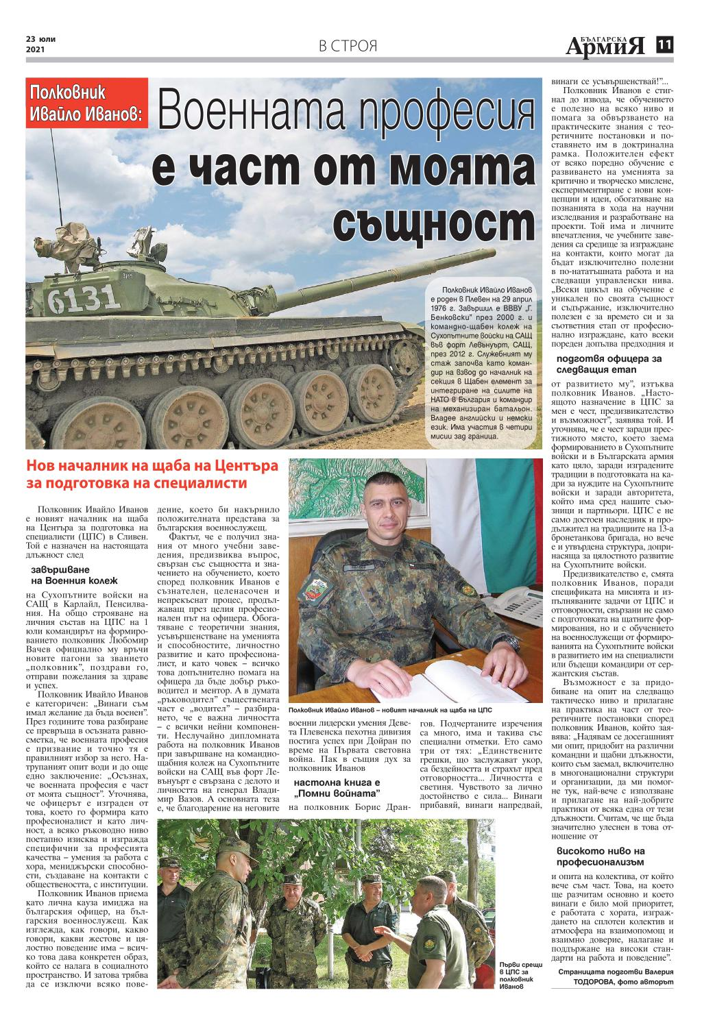 https://armymedia.bg/wp-content/uploads/2021/07/11.page1_-3.jpg