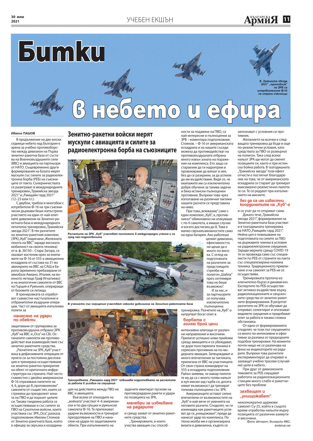 https://armymedia.bg/wp-content/uploads/2021/07/11.page1_-4.jpg