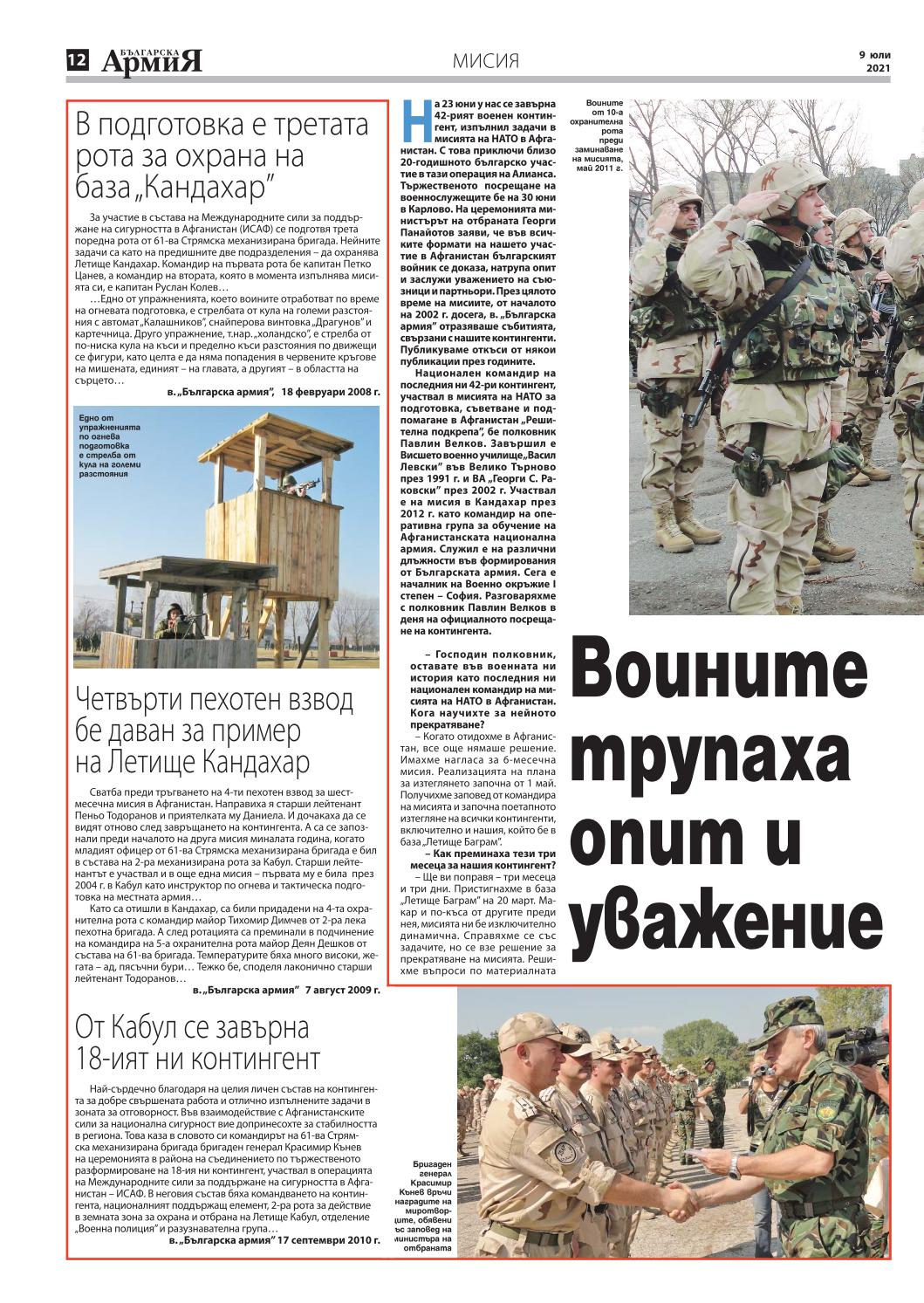 https://armymedia.bg/wp-content/uploads/2021/07/12.page1_-1.jpg