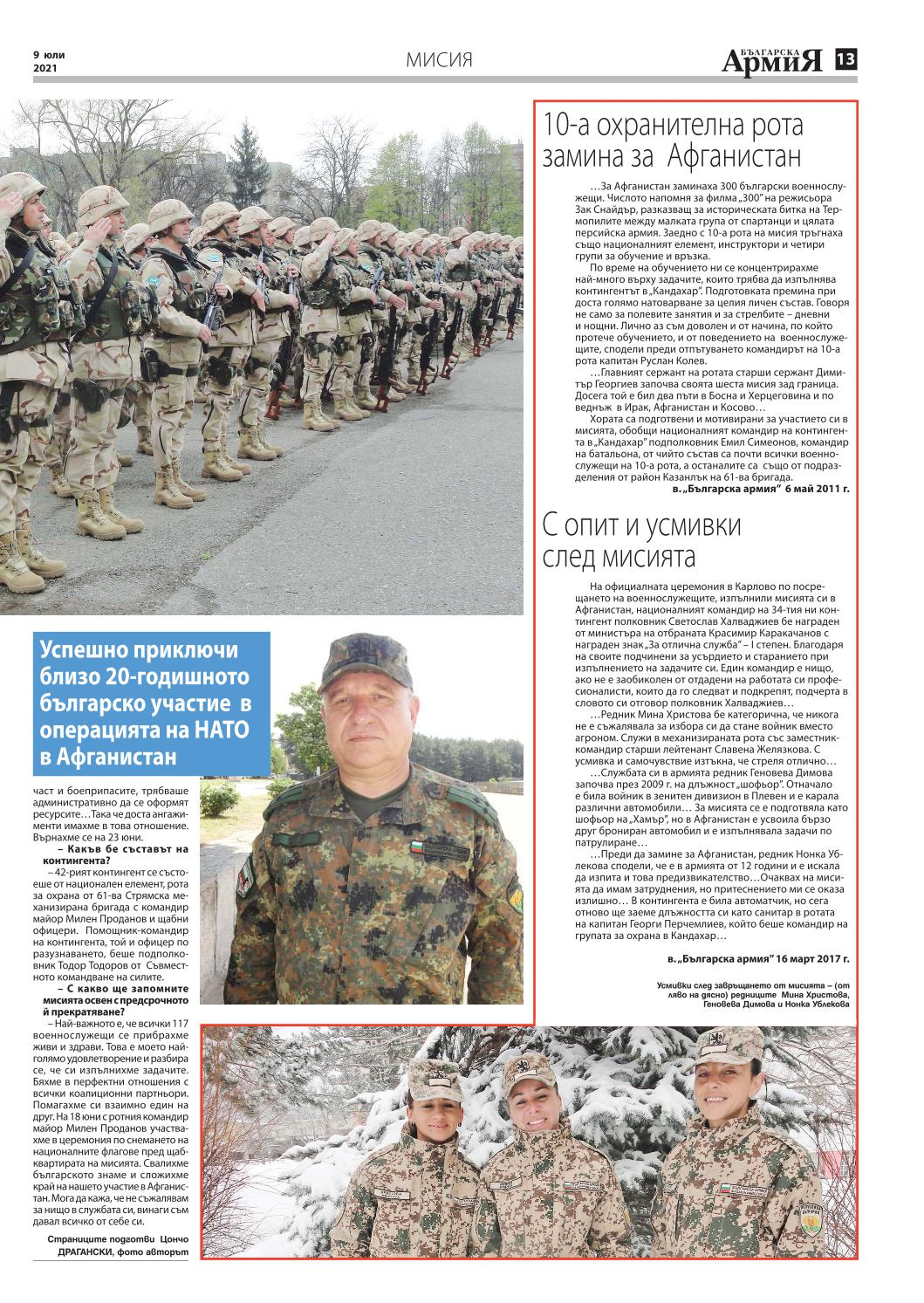 https://armymedia.bg/wp-content/uploads/2021/07/13.page1_-1.jpg