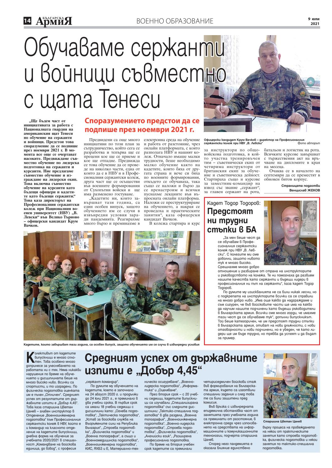 https://armymedia.bg/wp-content/uploads/2021/07/14.page1_-1.jpg