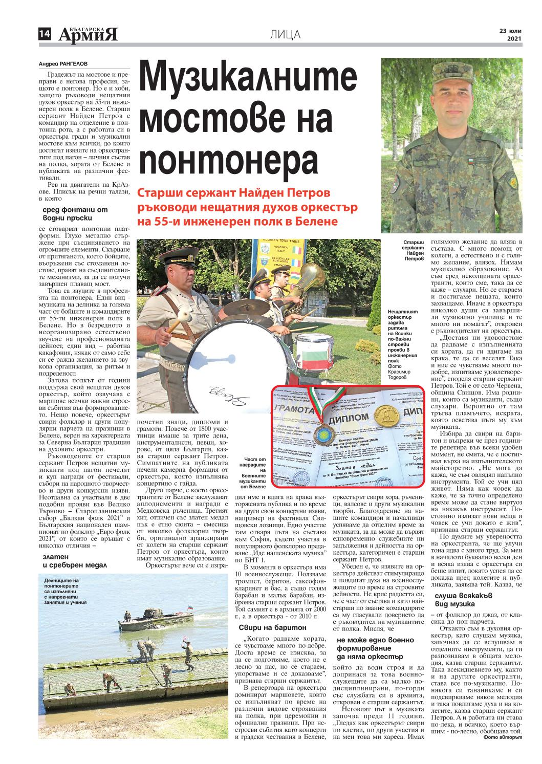 https://armymedia.bg/wp-content/uploads/2021/07/14.page1_-3.jpg
