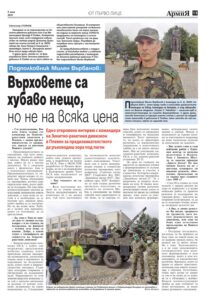 https://armymedia.bg/wp-content/uploads/2021/07/15.page1_-1-213x300.jpg