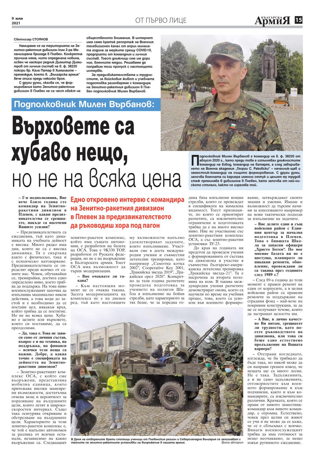 https://armymedia.bg/wp-content/uploads/2021/07/15.page1_-1.jpg