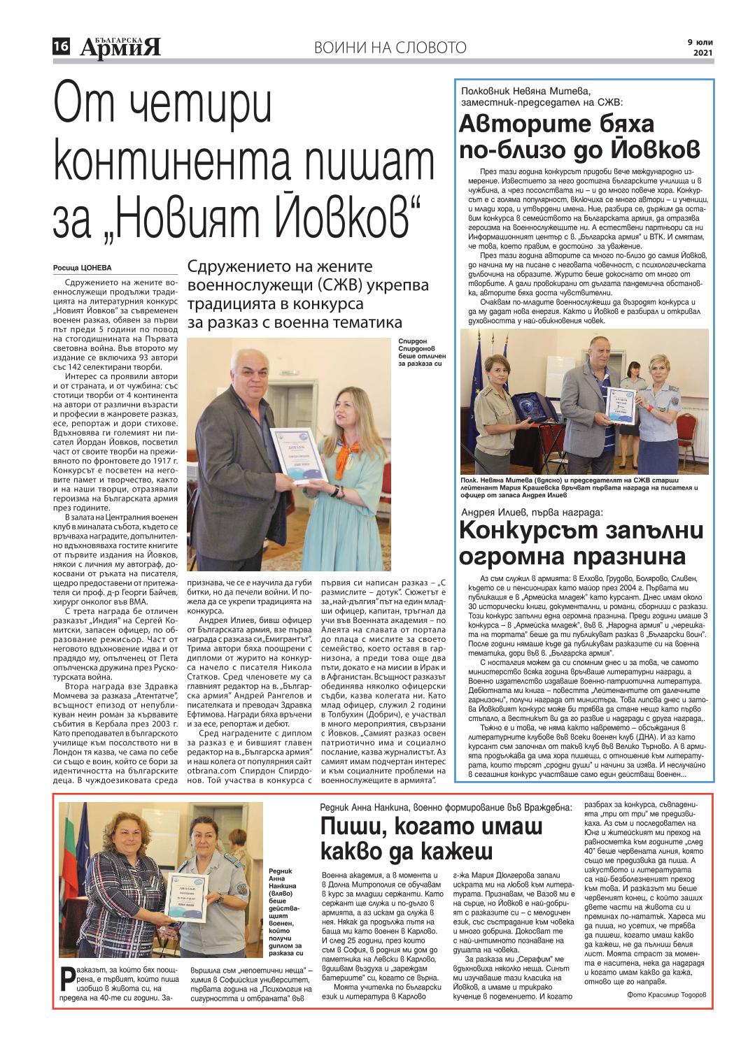 https://armymedia.bg/wp-content/uploads/2021/07/16.page1_-1.jpg
