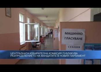Централната избирателна комисия публикува разпределението на мандатите в новия парламент