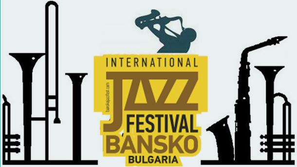джазфеста в Банско