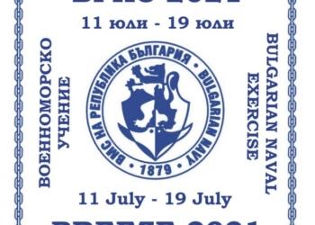 """ВИП ден на националното военноморско учение с международно участие """"Бриз 2021"""""""