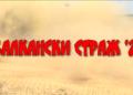 Балкански страж `21