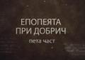 ПОМНИ ВОЙНАТА 1915 – 1918 – ЕПИЗОД 5