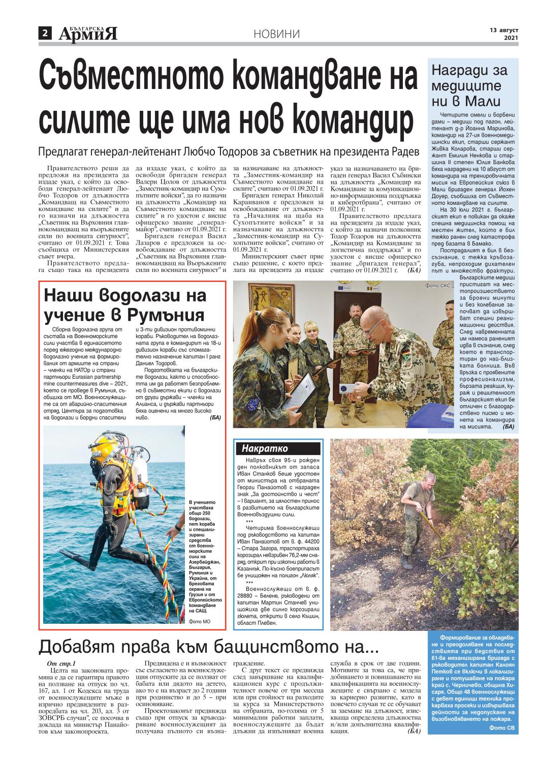 https://armymedia.bg/wp-content/uploads/2021/08/02.page1_-1.jpg