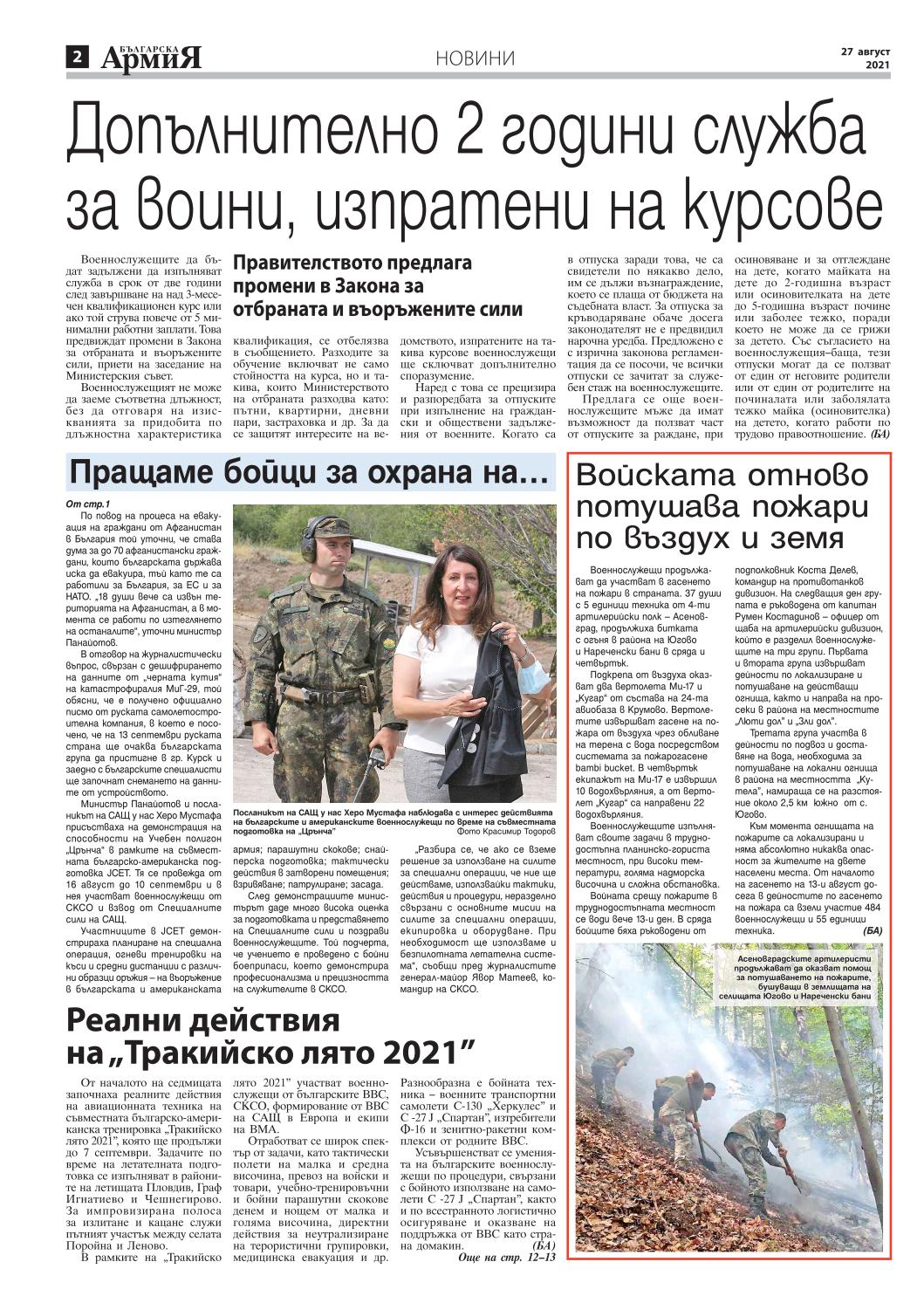 https://armymedia.bg/wp-content/uploads/2021/08/02.page1_-3.jpg