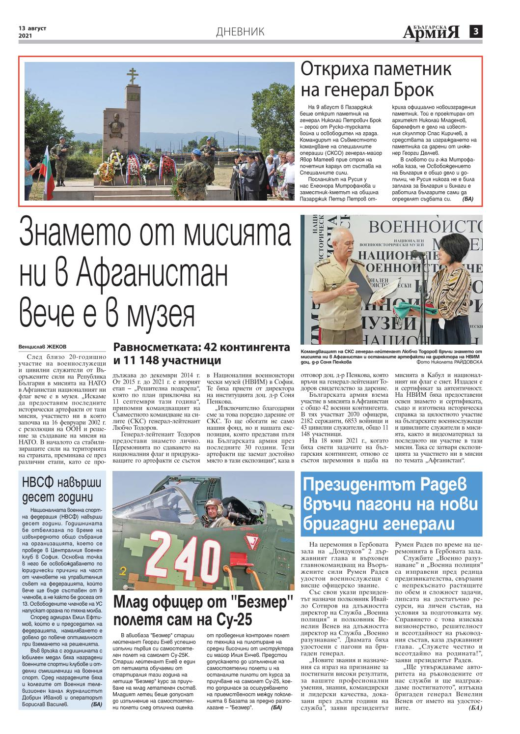 https://armymedia.bg/wp-content/uploads/2021/08/03.page1_-1.jpg