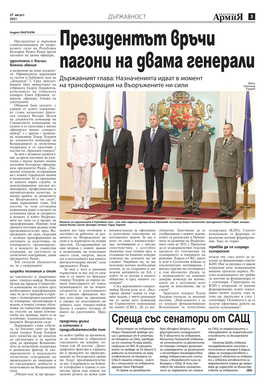 https://armymedia.bg/wp-content/uploads/2021/08/03.page1_-3.jpg