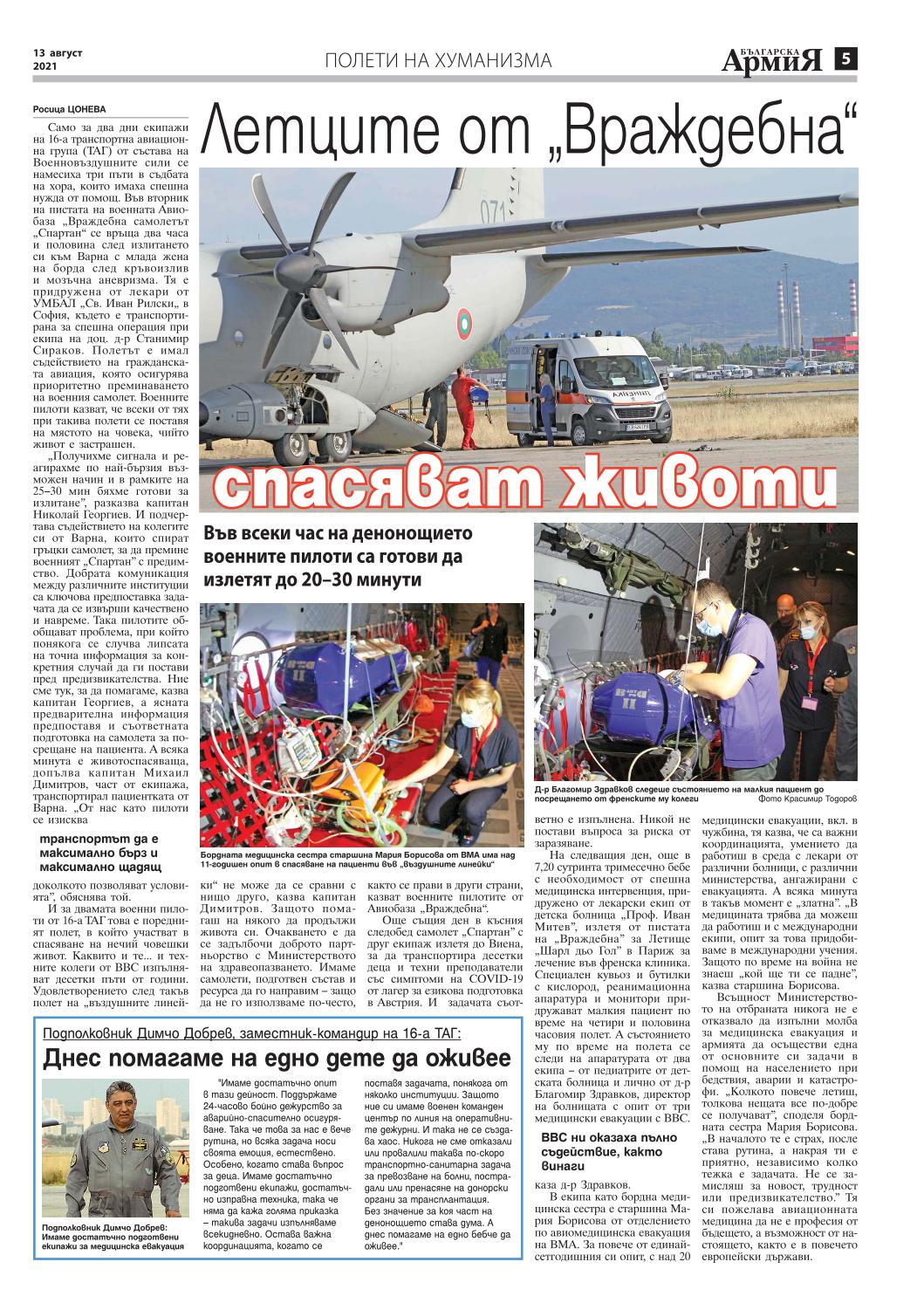 https://armymedia.bg/wp-content/uploads/2021/08/05.page1_-1.jpg