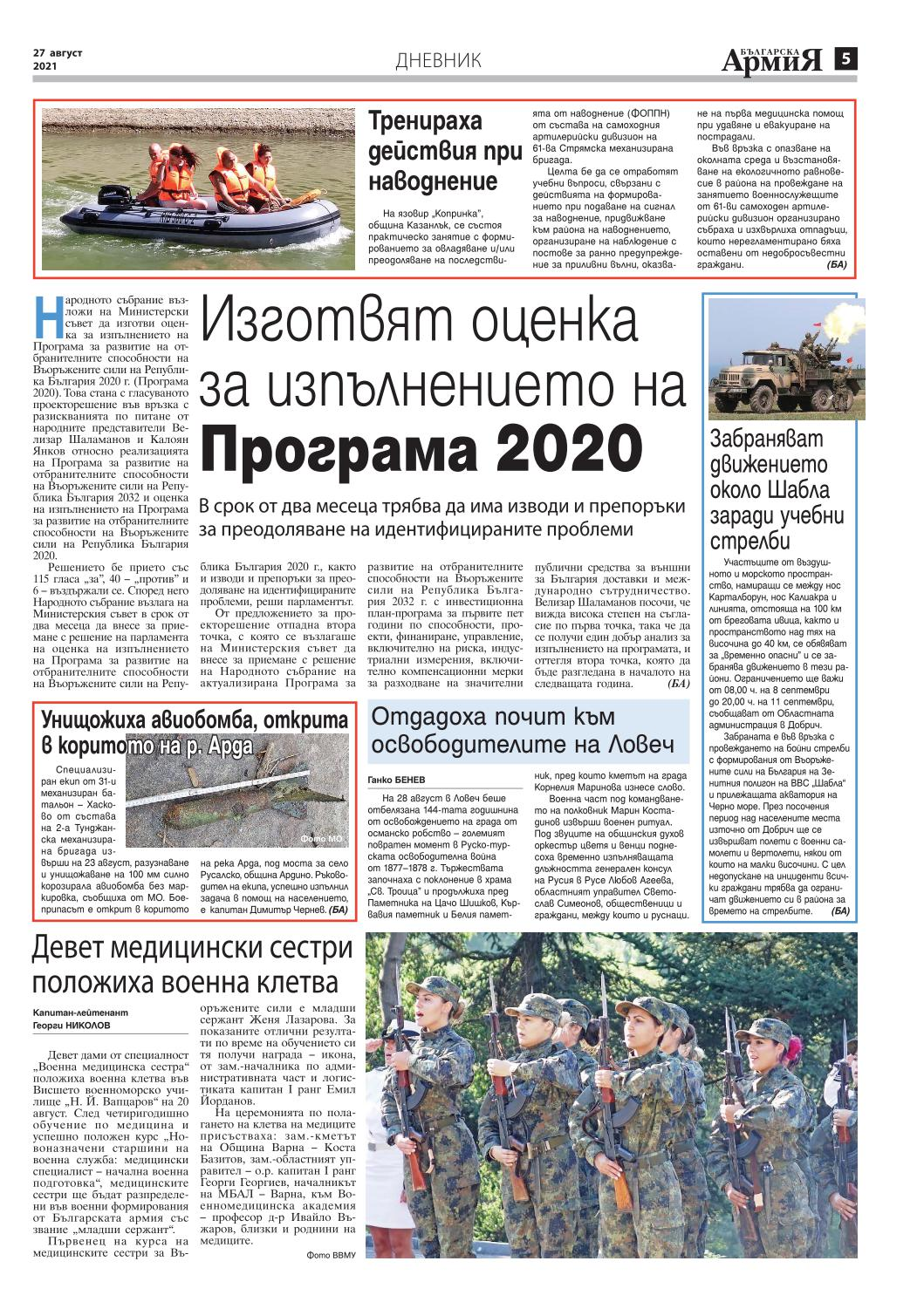 https://armymedia.bg/wp-content/uploads/2021/08/05.page1_-3.jpg