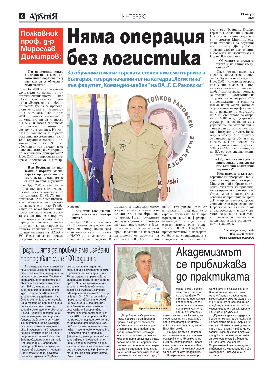 https://armymedia.bg/wp-content/uploads/2021/08/06.page1_-1.jpg