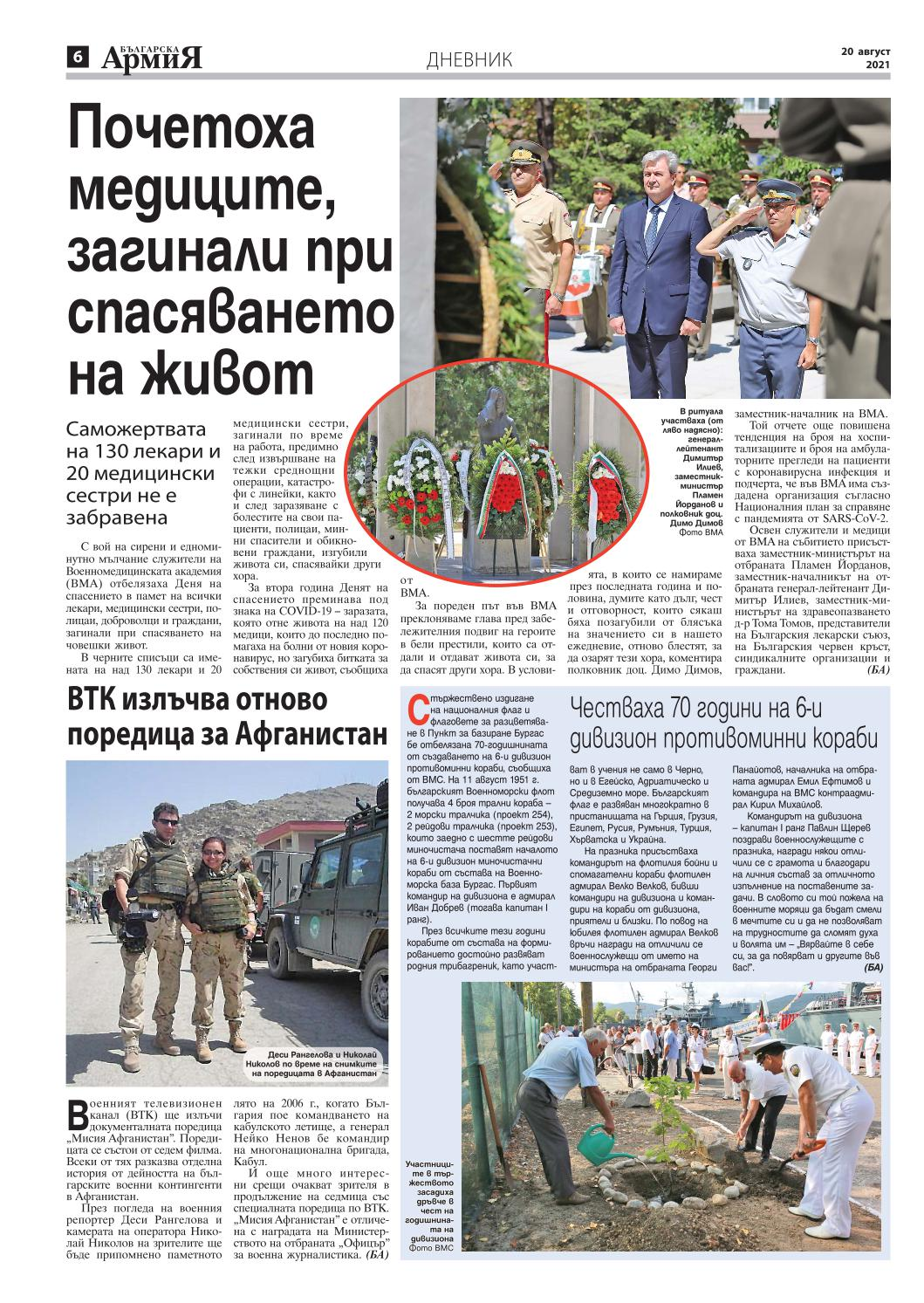 https://armymedia.bg/wp-content/uploads/2021/08/06.page1_-2.jpg