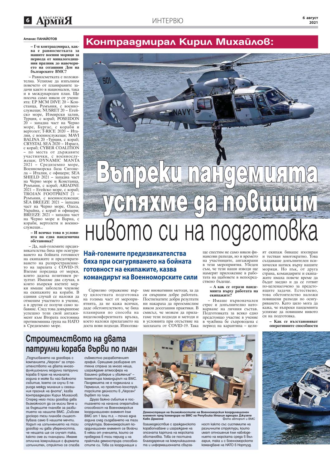 https://armymedia.bg/wp-content/uploads/2021/08/06.page1_.jpg
