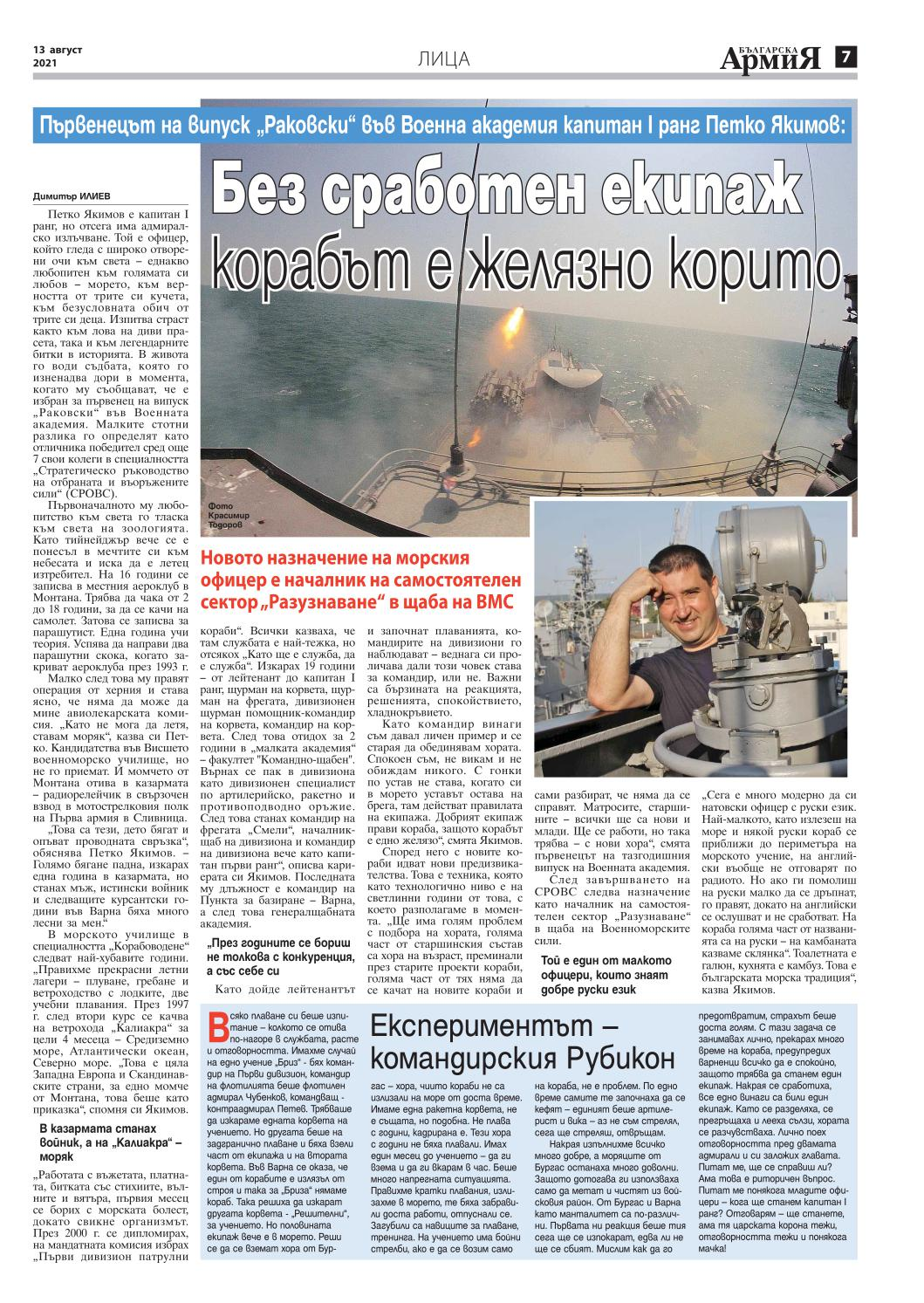 https://armymedia.bg/wp-content/uploads/2021/08/07.page1_-1.jpg