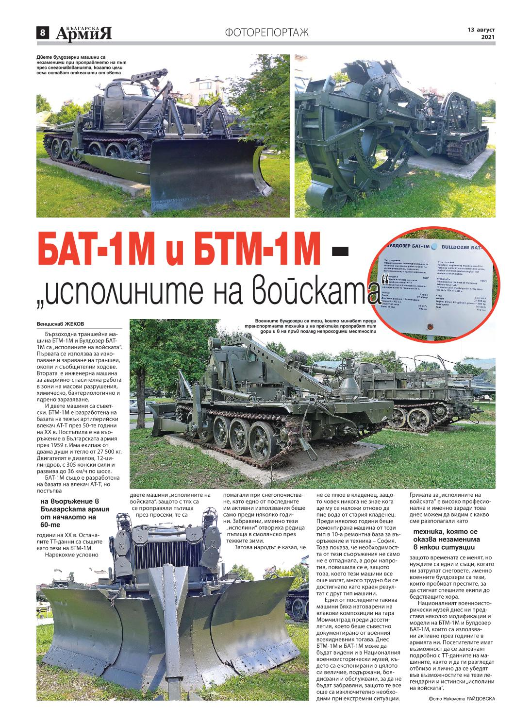 https://armymedia.bg/wp-content/uploads/2021/08/08.page1_-1.jpg