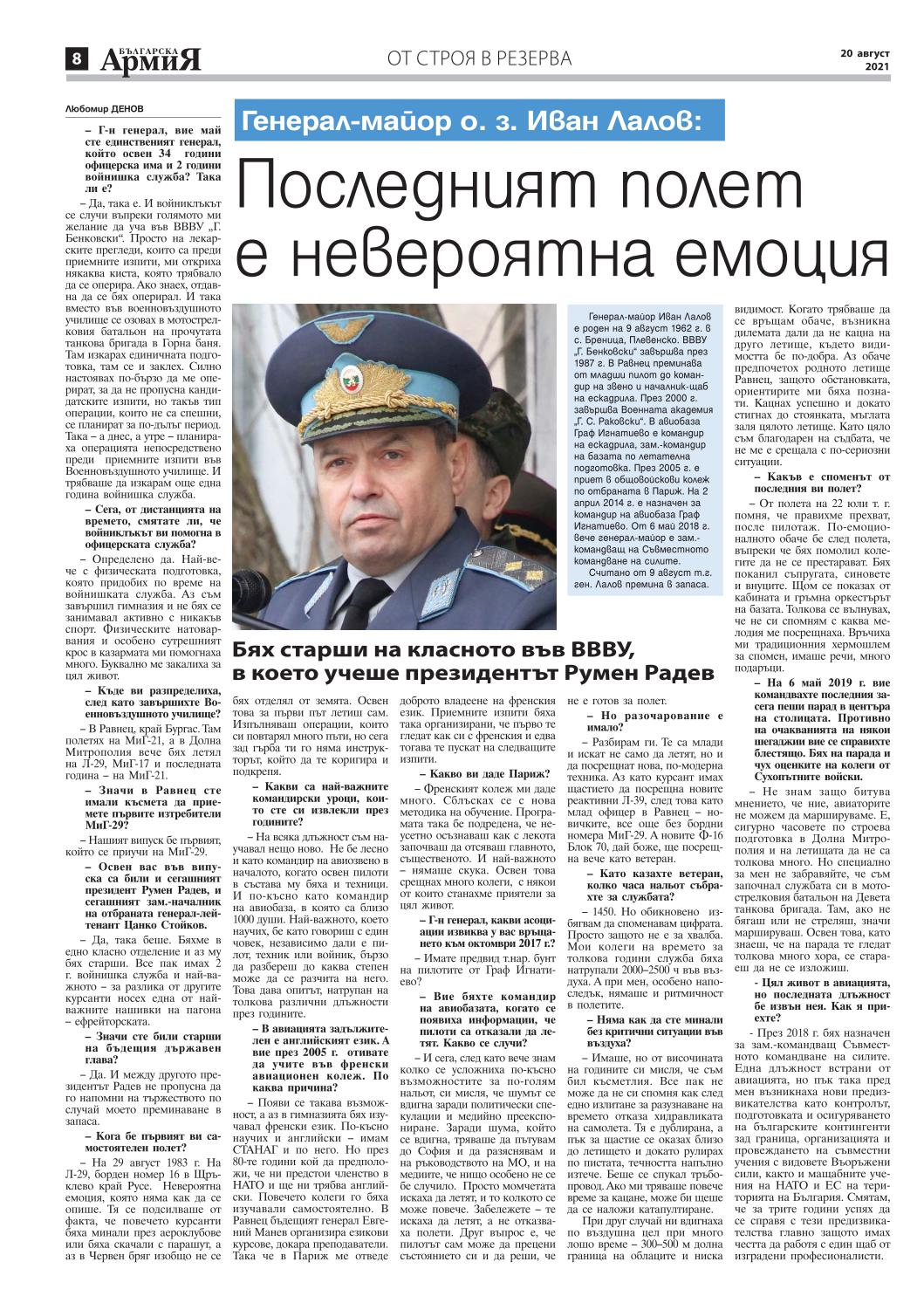 https://armymedia.bg/wp-content/uploads/2021/08/08.page1_-2.jpg