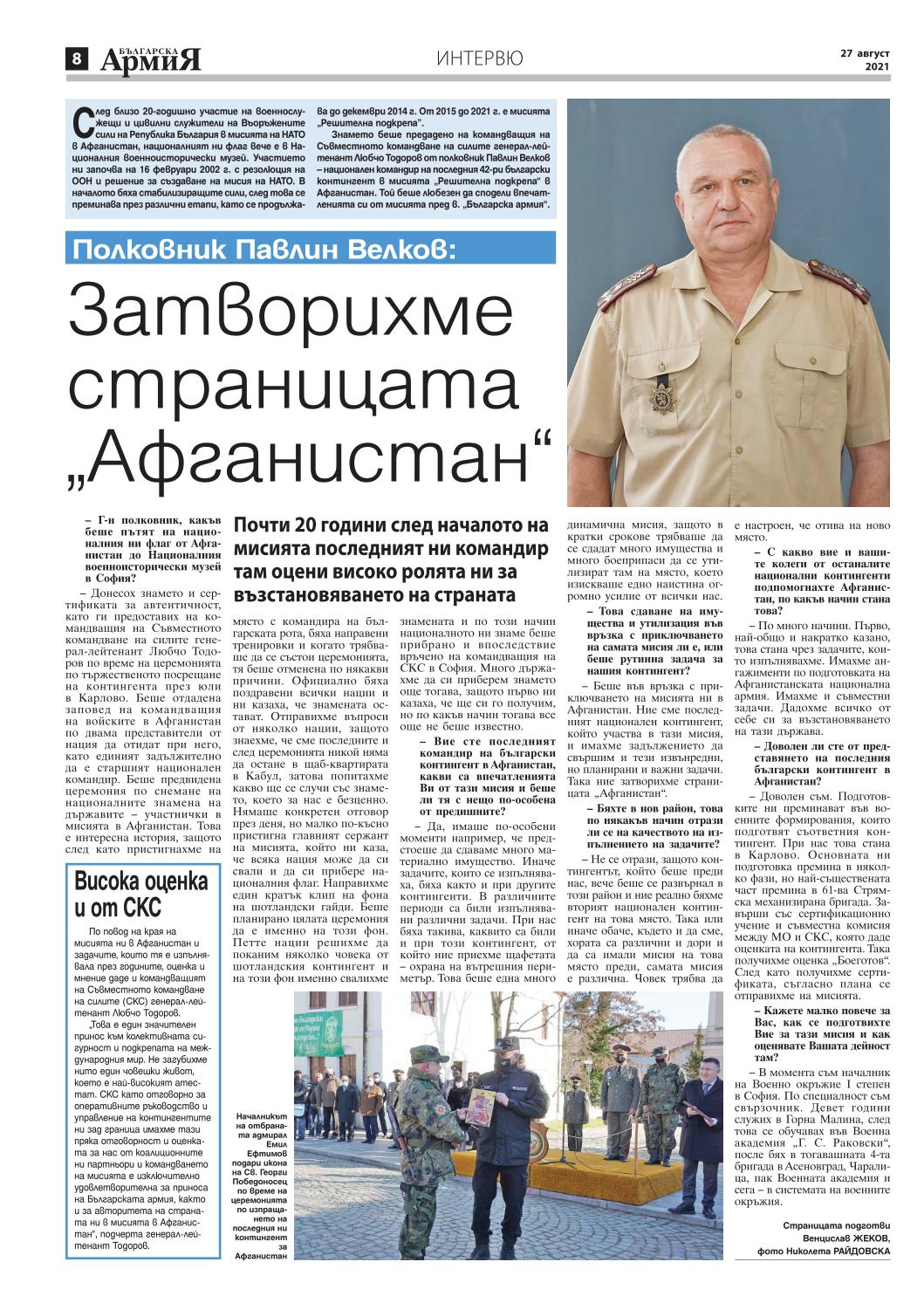https://armymedia.bg/wp-content/uploads/2021/08/08.page1_-3.jpg
