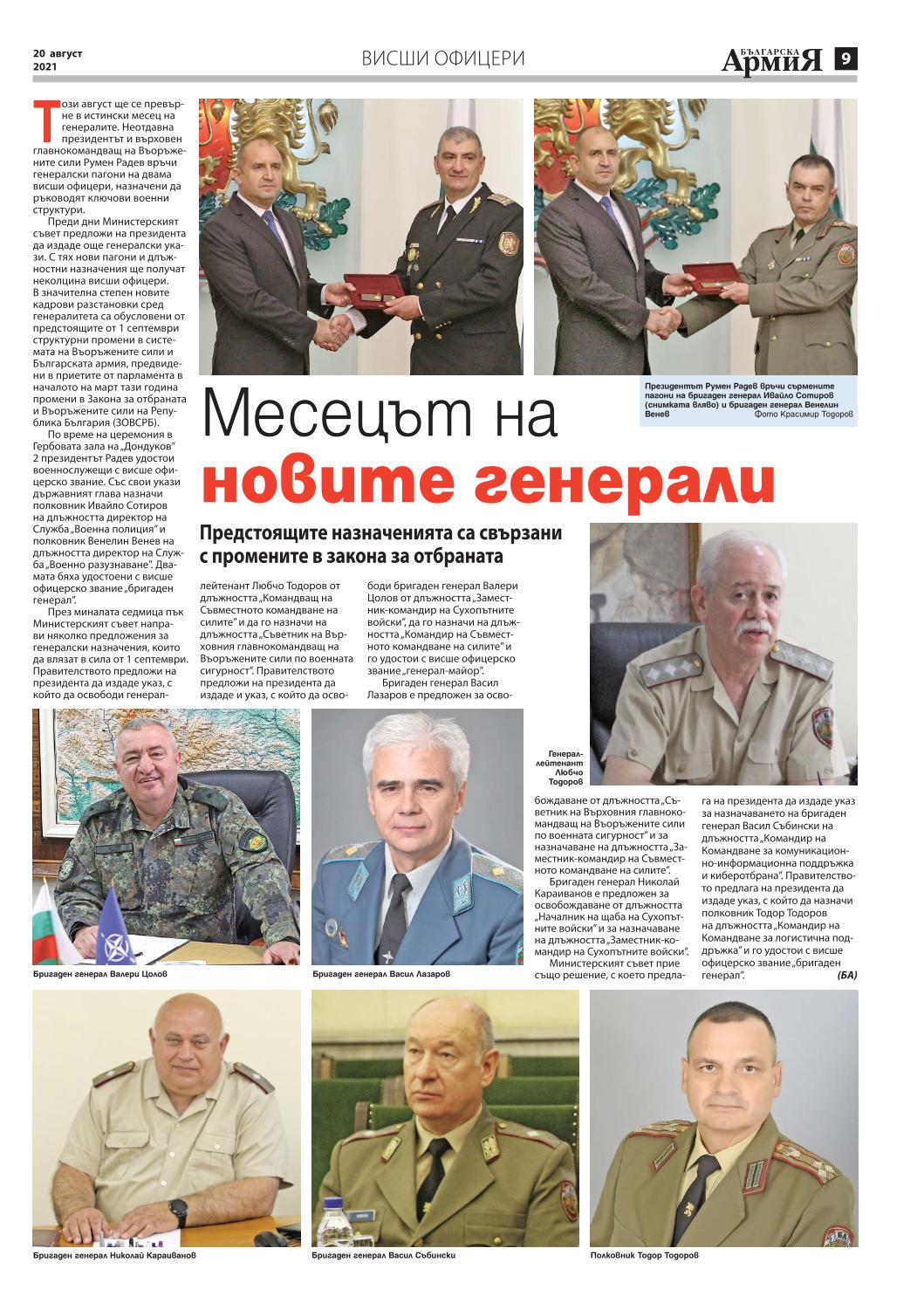 https://armymedia.bg/wp-content/uploads/2021/08/09.page1_-2.jpg