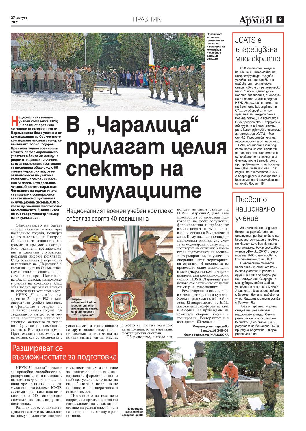 https://armymedia.bg/wp-content/uploads/2021/08/09.page1_-3.jpg