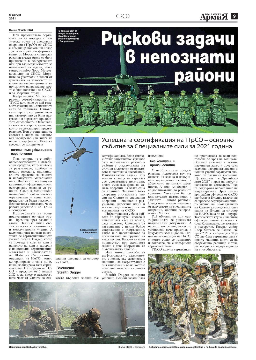 https://armymedia.bg/wp-content/uploads/2021/08/09.page1_.jpg