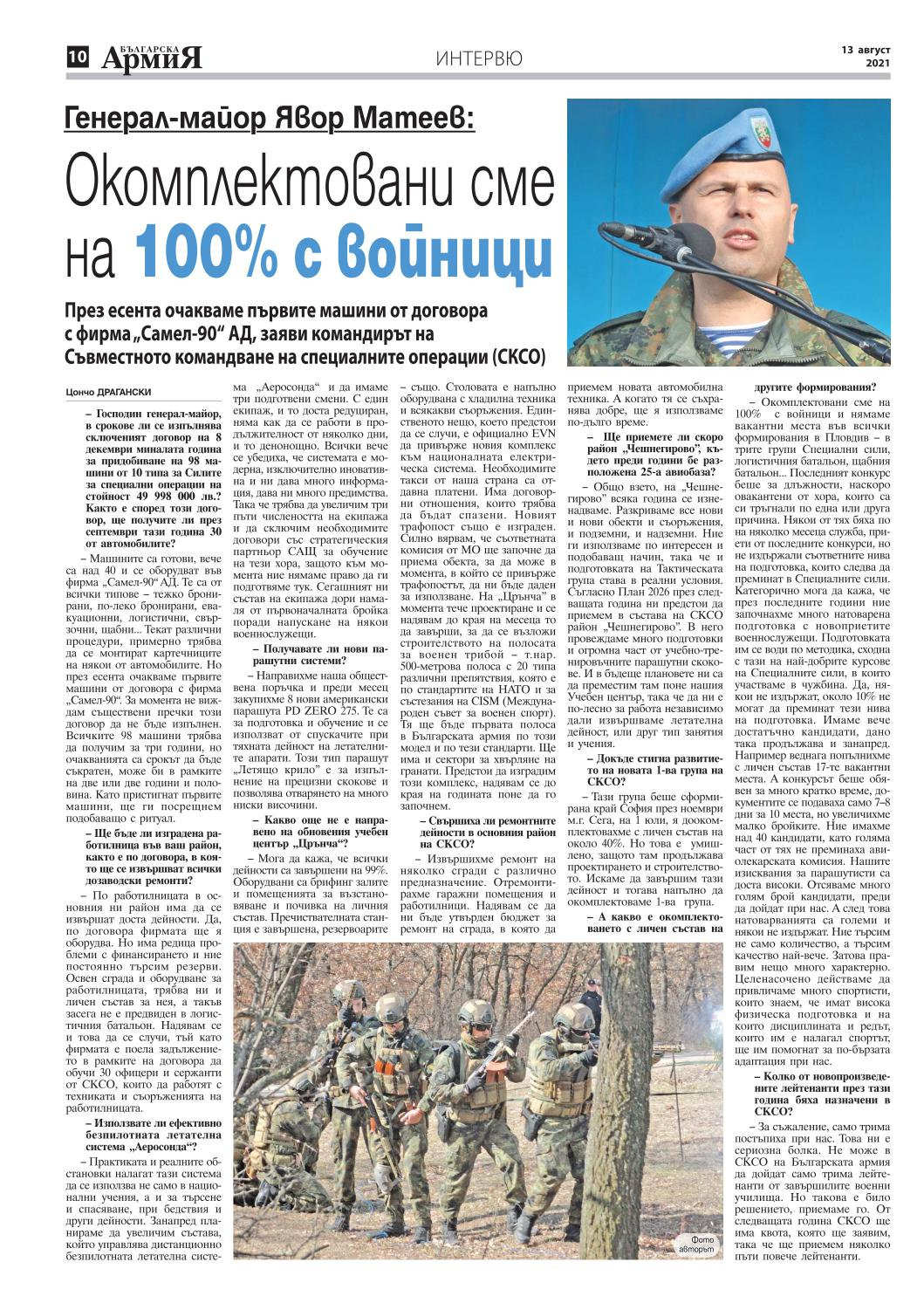 https://armymedia.bg/wp-content/uploads/2021/08/10.page1_-1.jpg