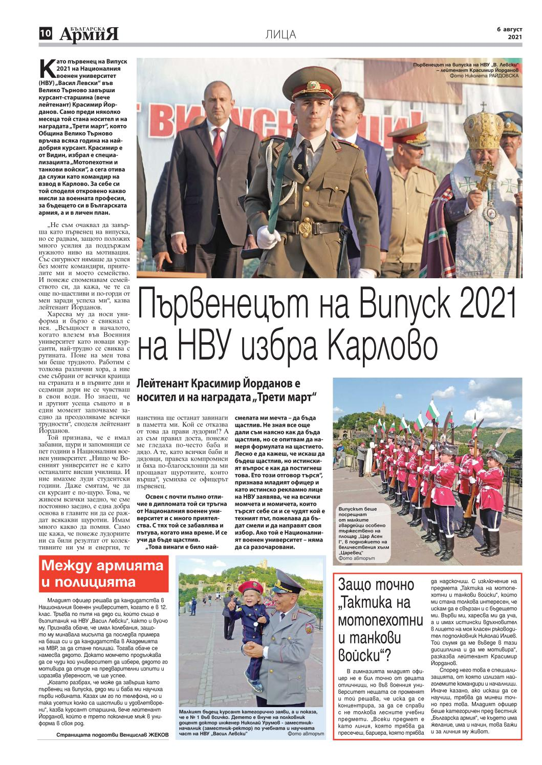 https://armymedia.bg/wp-content/uploads/2021/08/10.page1_.jpg
