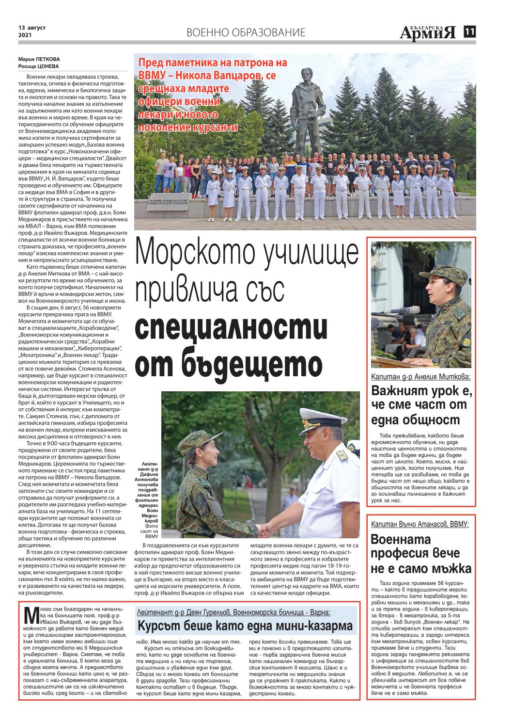 https://armymedia.bg/wp-content/uploads/2021/08/11.page1_-1.jpg