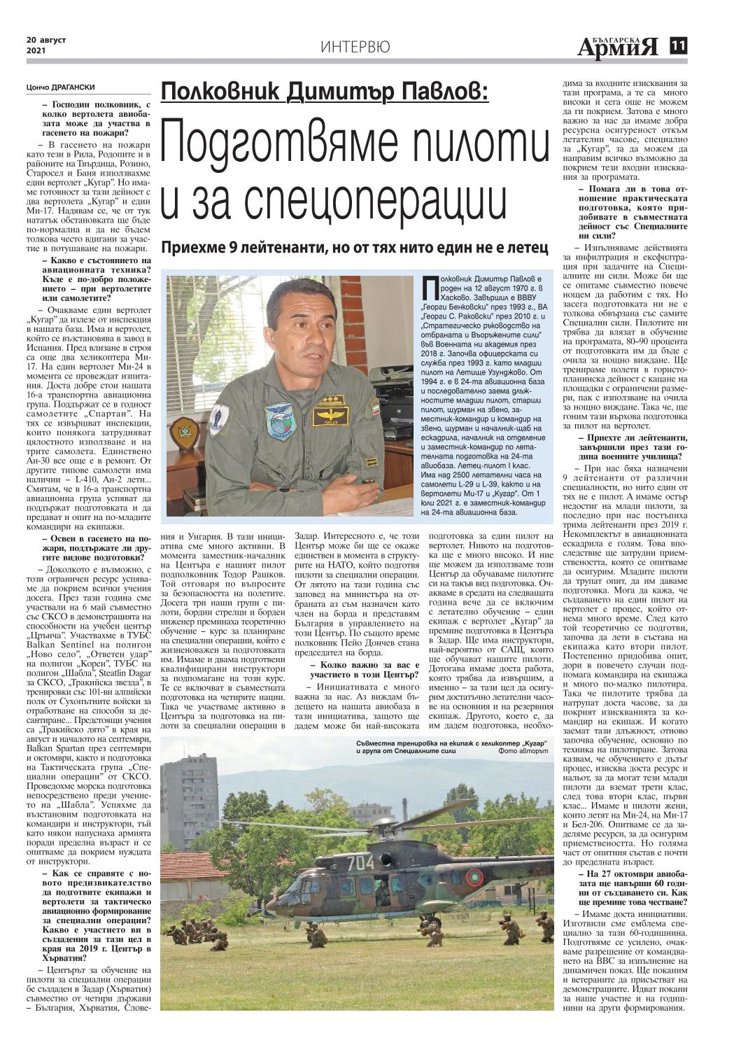 https://armymedia.bg/wp-content/uploads/2021/08/11.page1_-2.jpg