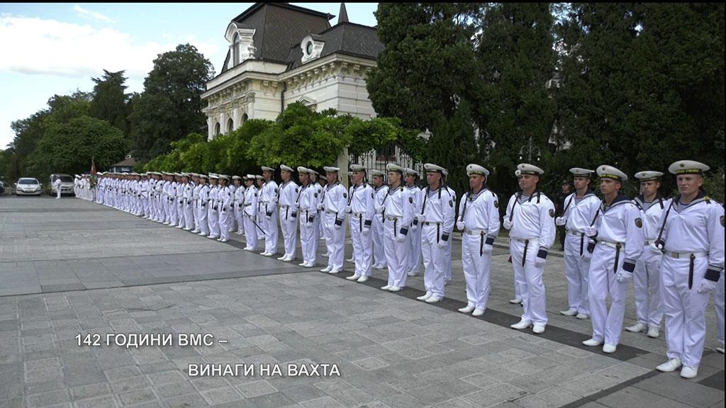 142 години ВМС – винаги на вахта