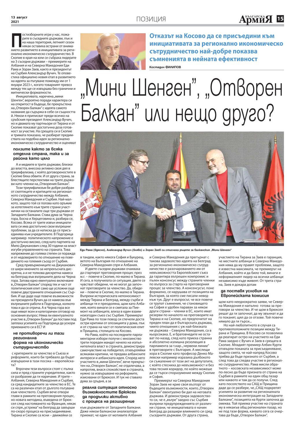 https://armymedia.bg/wp-content/uploads/2021/08/15.page1_-1.jpg